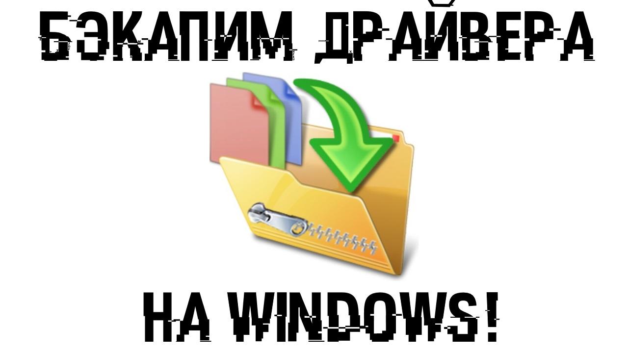 резервное копирование драйверов Windows 10