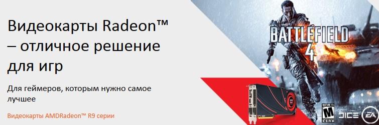 Cкачать драйвер AMD Catalyst