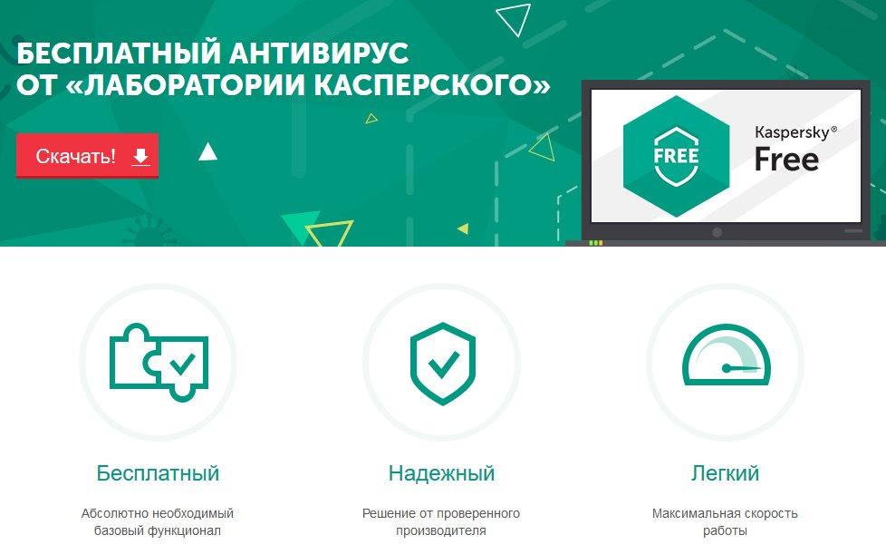 Download Kaspersky Anti-Virus 2018 latest free