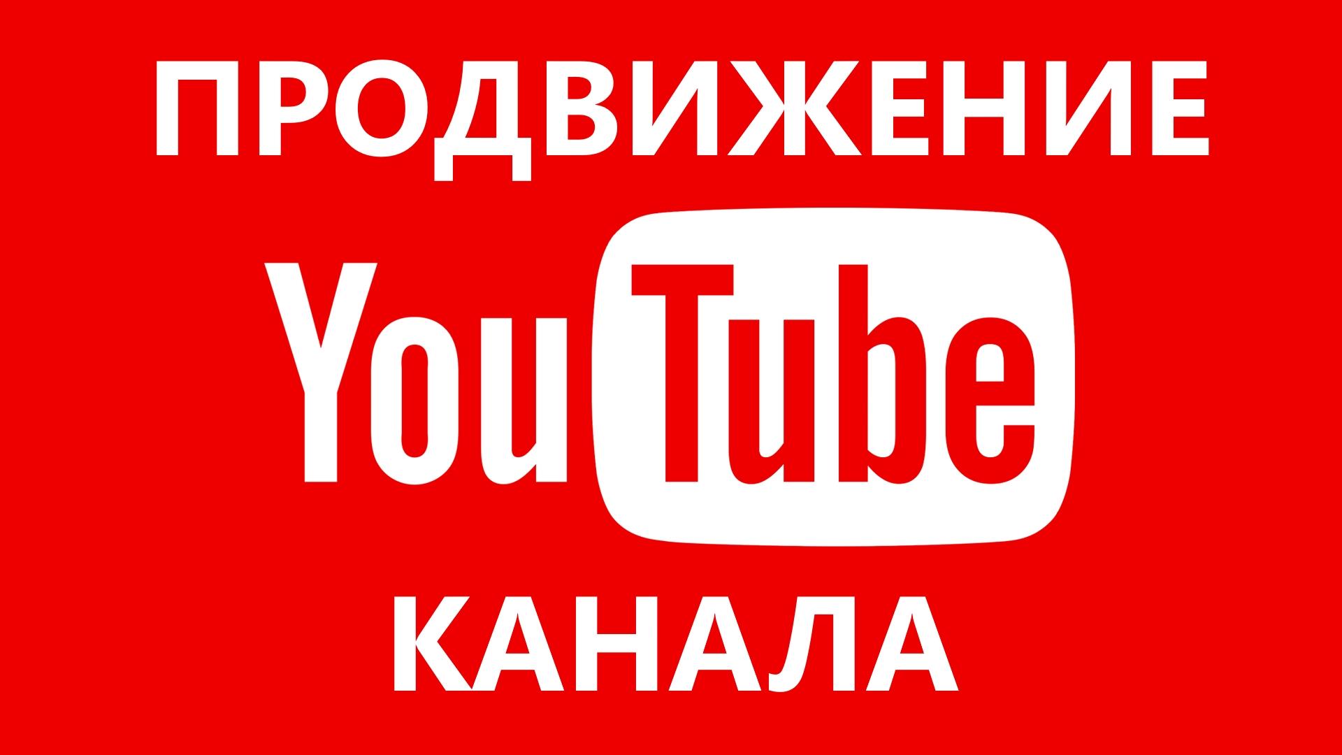 Раскрутка канала youtube группы