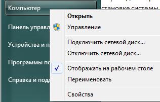 разделить жесткий диск в Windows 7