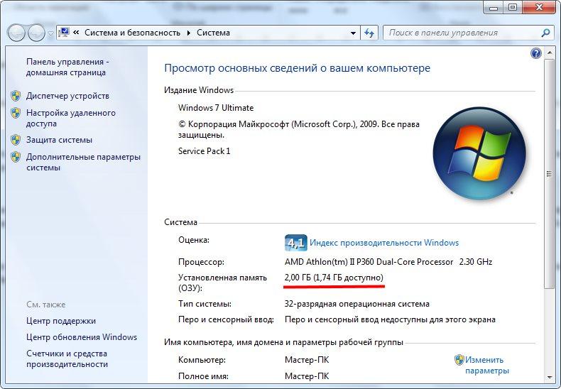 Как сделать чтобы windows 7 32 видела 73