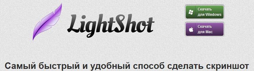 Lightshot скачать