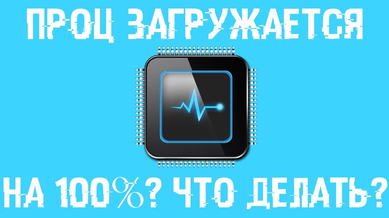 процессор загружен на 100%
