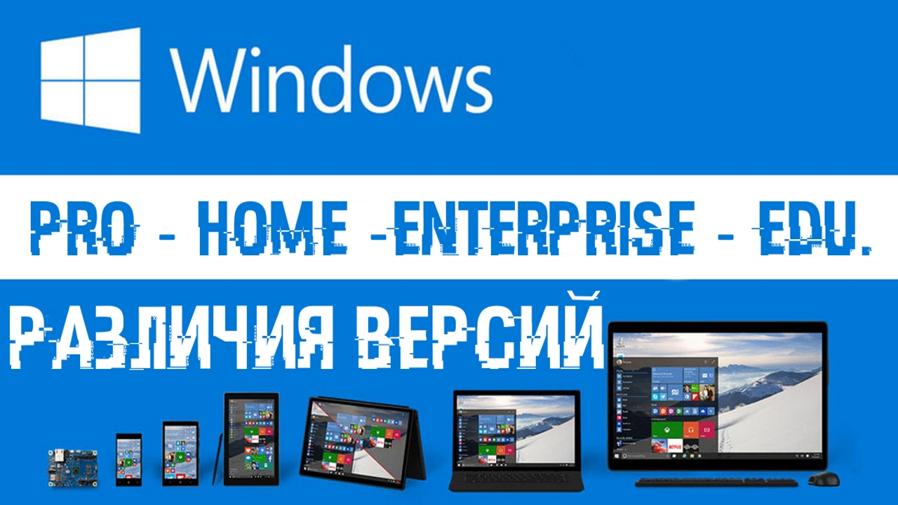 Отличия версий Windows